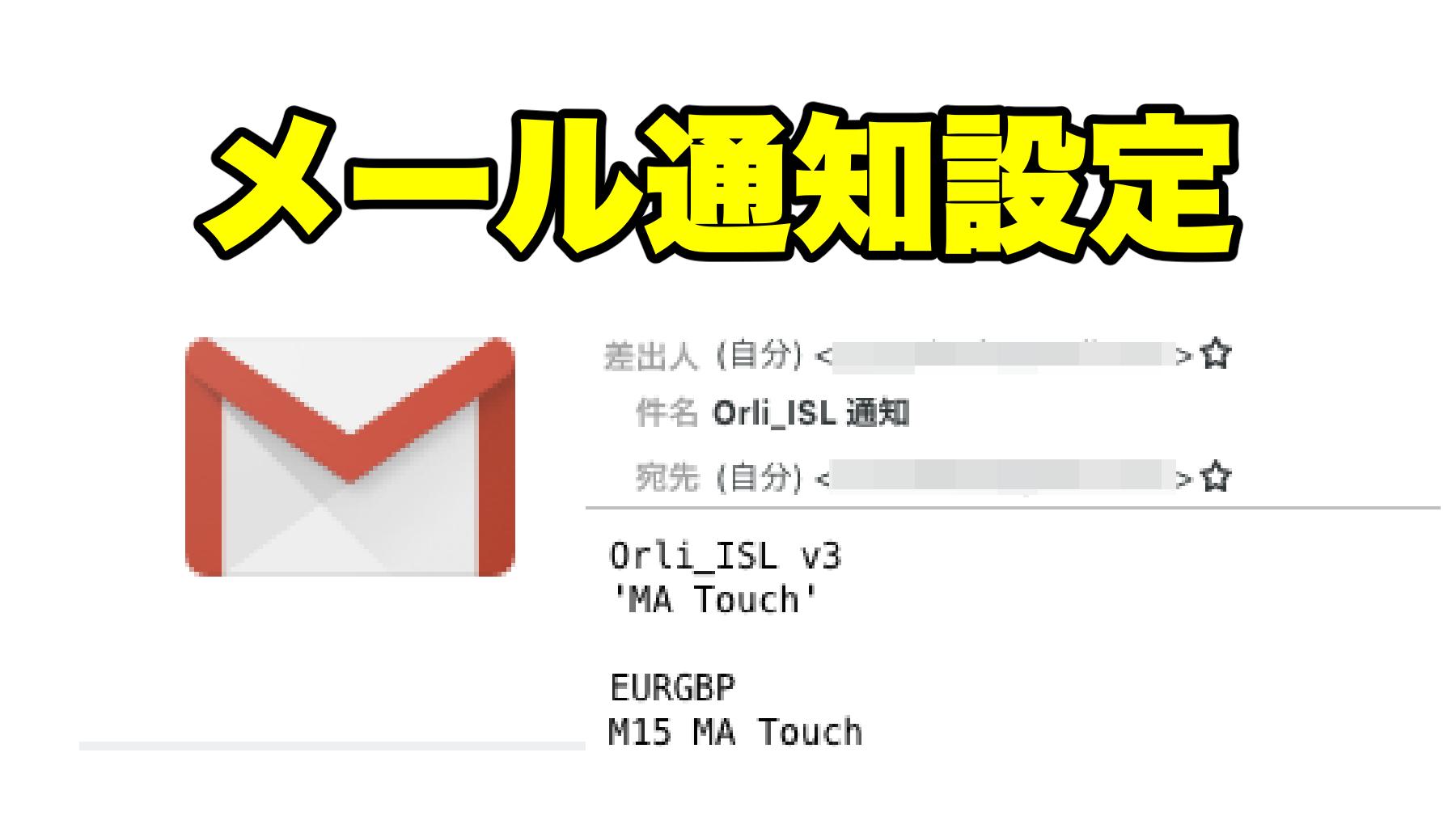 【オリスキャ】【オーリーアイランド3】簡単メール通知設定!