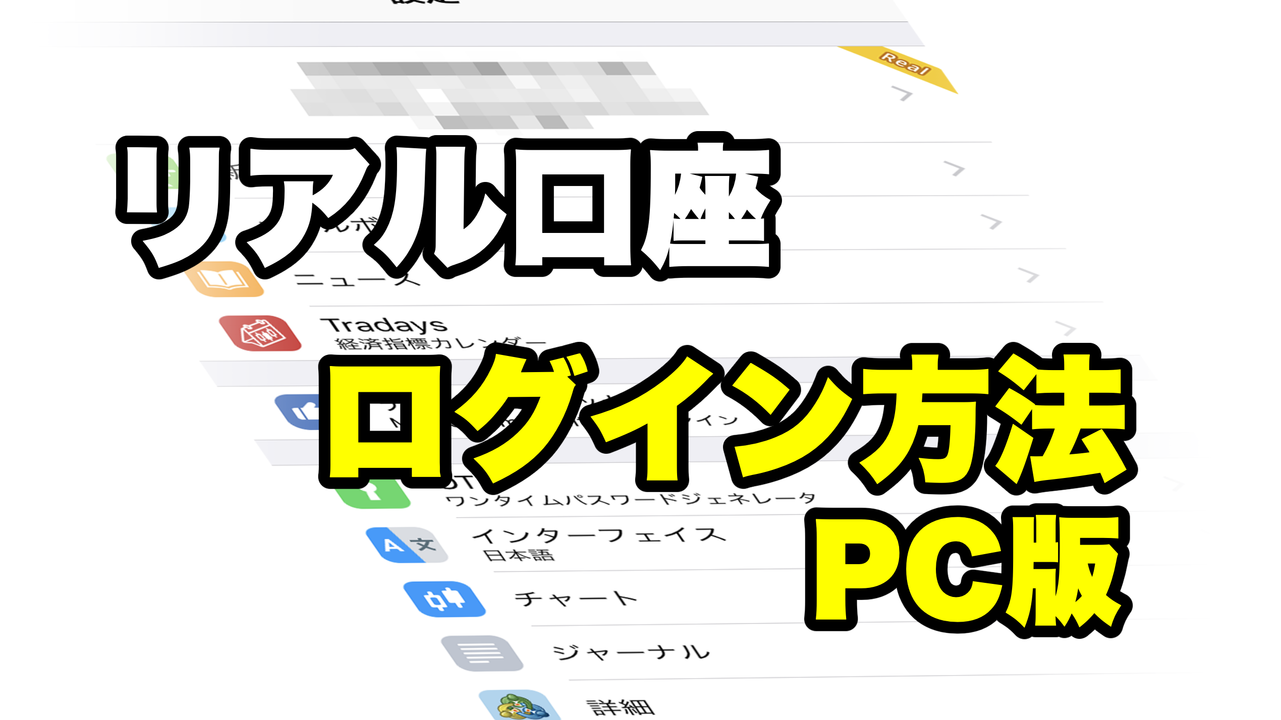 【オーリーアイランド3】のリアル口座簡単ログイン方法(PC版)