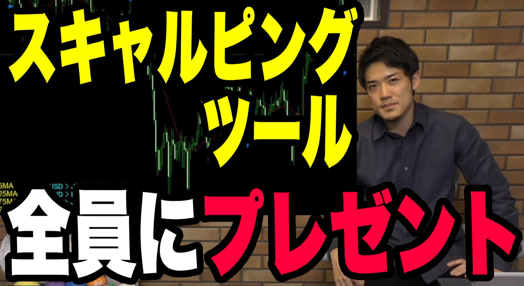 サインツール【オリスキャ】オーリーのスキャルピング手法を無料公開!