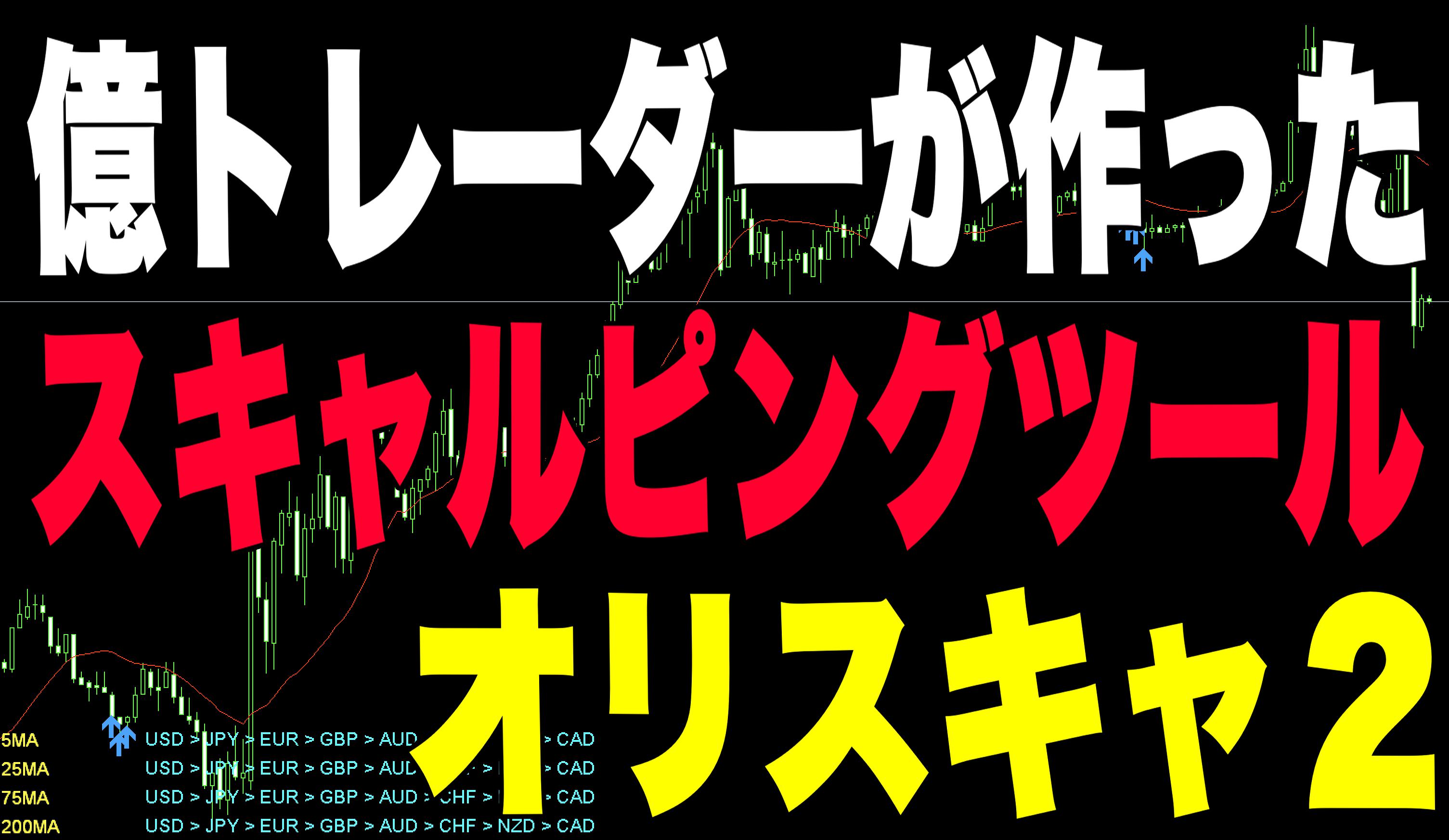 FX【オリスキャ2】とは!?~億トレーダーがつくった無料サインツール