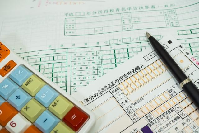 【2020年版】FX確定申告の基礎について。税金計算や節税について伝授します!【初心者必見】