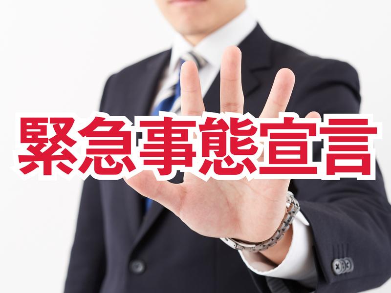 日本の二度目の緊急事態宣言も秒読みか!?話題の「二極化」について解説!