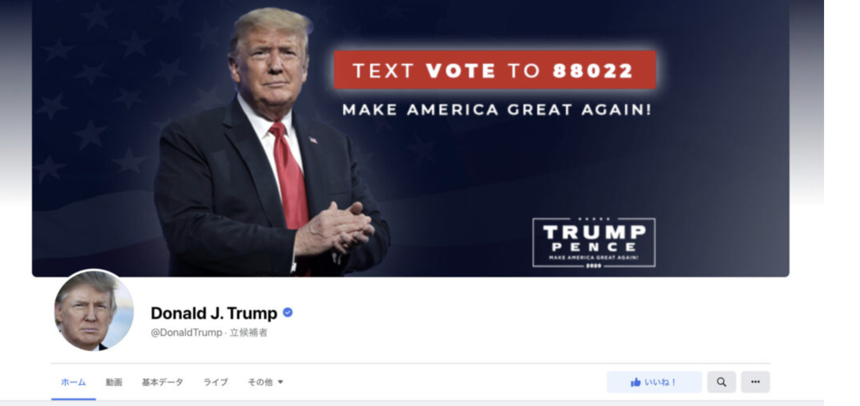 トランプ氏のYoutube・Facebookが復活!まもなく第三次世界大戦の発表か!?